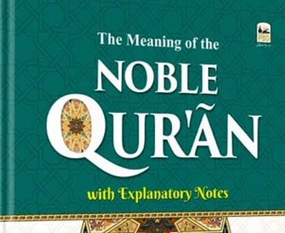 Quran with tafseer with course